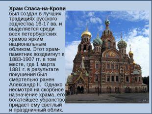 Храм Спаса-на-Крови был создан в лучших традициях русского зодчества 16-17 вв