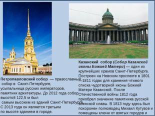 Петропавловский собор — православный собор в Санкт-Петербурге, усыпальница