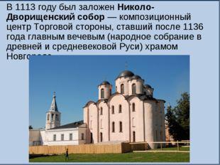 В 1113 году был заложен Николо-Дворищенский собор— композиционный центр Торг