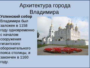 Архитектура города Владимира Успенский собор Владимира был заложен в 1158 год