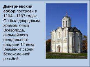 Дмитриевский собор построен в 1194—1197годах. Он был дворцовым храмом князя