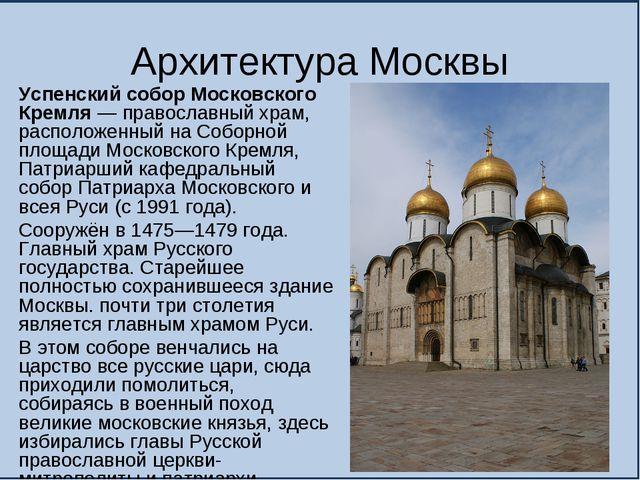 Архитектура Москвы Успенский собор Московского Кремля— православный храм, ра...