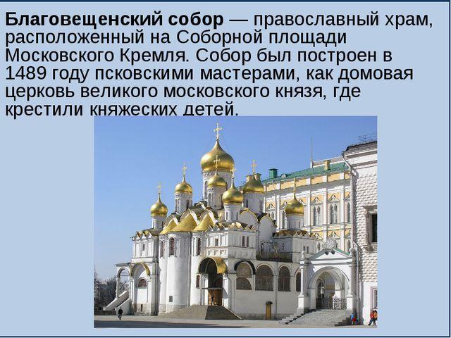 Благовещенский собор— православный храм, расположенный на Соборной площади М...