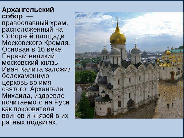 Архангельский собор — православный храм, расположенный на Соборной площади М...