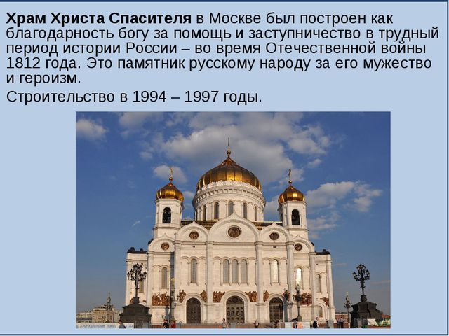 Храм Христа Спасителя в Москве был построен как благодарность богу за помощь...