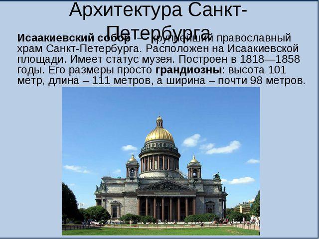 Архитектура Санкт-Петербурга Исаакиевский собор — крупнейший православный хр...
