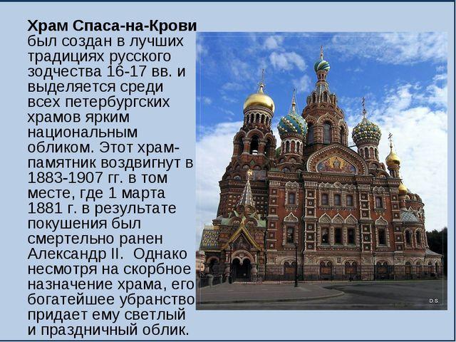 Храм Спаса-на-Крови был создан в лучших традициях русского зодчества 16-17 вв...