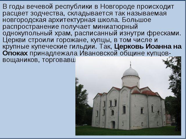 В годы вечевой республики в Новгороде происходит расцвет зодчества, складывае...