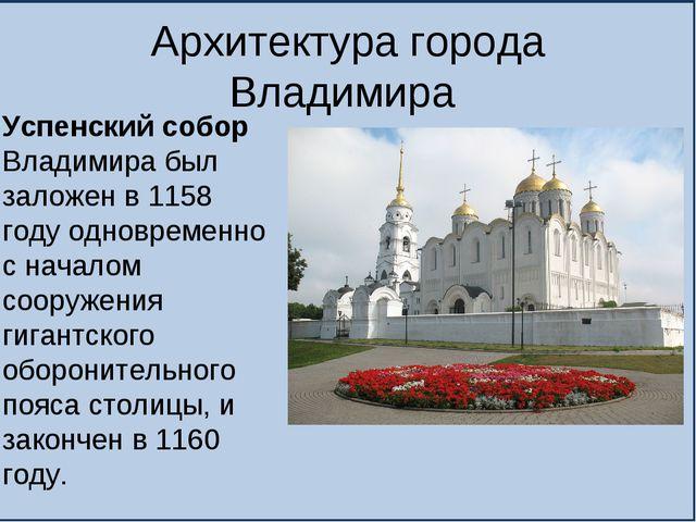 Архитектура города Владимира Успенский собор Владимира был заложен в 1158 год...