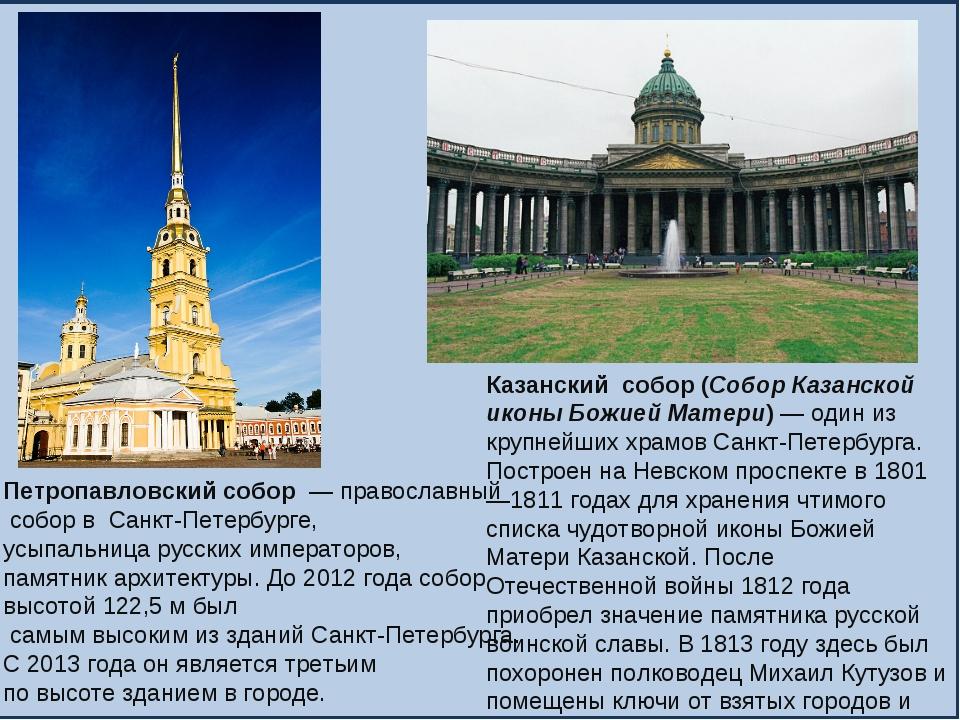 Петропавловский собор — православный собор в Санкт-Петербурге, усыпальница...