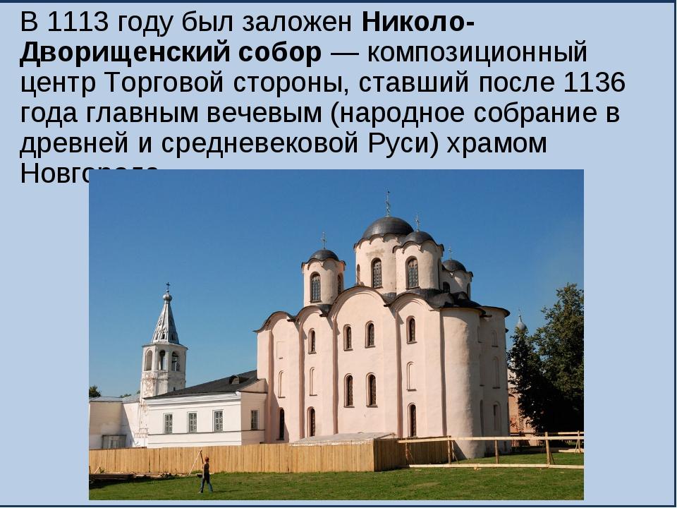 В 1113 году был заложен Николо-Дворищенский собор— композиционный центр Торг...