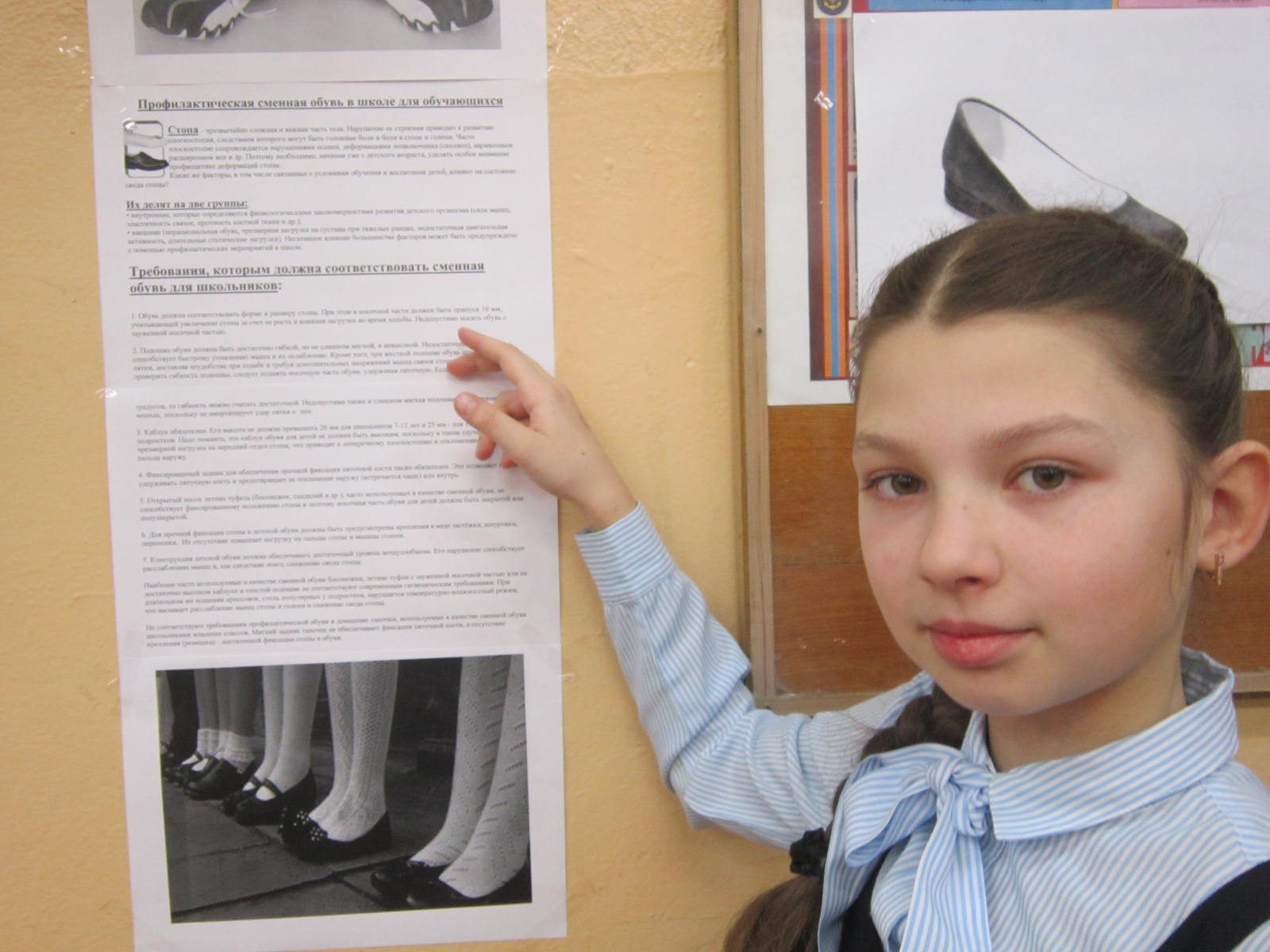 C:\Users\User\Desktop\Дети школы для проекта обувь\Изображение 020.jpg