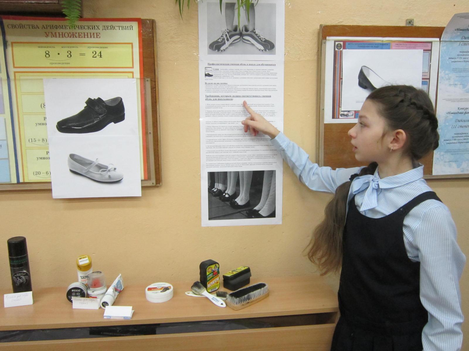 C:\Users\User\Desktop\Дети школы для проекта обувь\Изображение 019.jpg