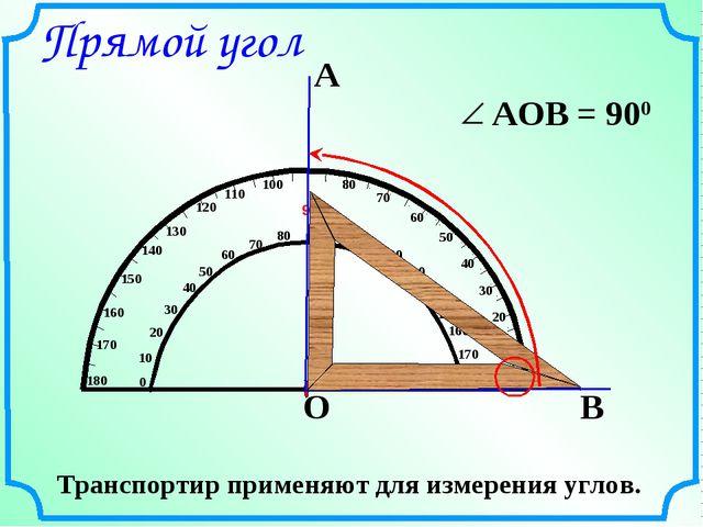 А В О Прямой угол Транспортир применяют для измерения углов.