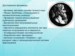 Достижения Архимеда: • Архимед заложил основы точных наук • Решил проблемы, о