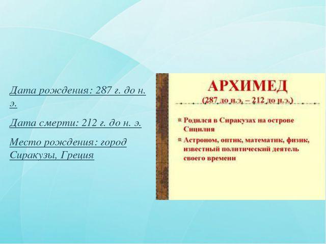 Дата рождения: 287 г. до н. э. Дата смерти: 212 г. до н. э. Место рождения: г...