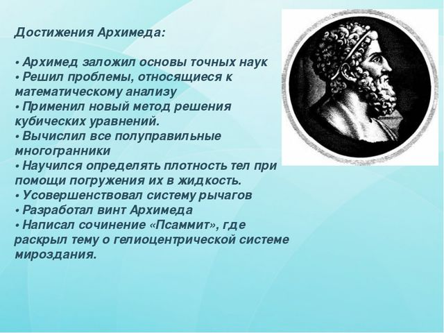 Достижения Архимеда: • Архимед заложил основы точных наук • Решил проблемы, о...