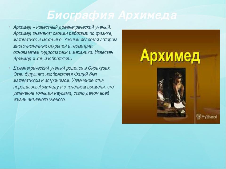 Биография Архимеда Архимед – известный древнегреческий ученый. Архимед знамен...