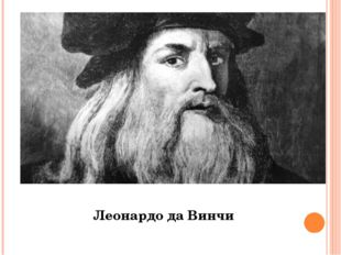 Леонардо да Винчи Ещё в xv веке Леонардо да Винчи предложил первый проект маш