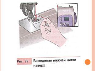 Левой рукой натянуть верхнюю нитку, заправленную в иглу, а правой рукой нажа