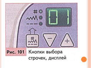 На передней панели швейной машины есть кнопка выбора строчек. Они расположен
