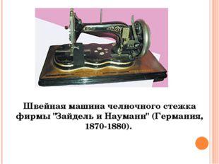"""Швейная машина челночного стежка фирмы """"Зайдель и Науманн"""" (Германия, 1870-18"""