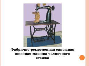 Фабрично-ремесленная сапожная швейная машина челночного стежка Фабрично-ремес