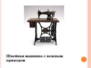 Швейная машинка с ножным приводом …ножным…