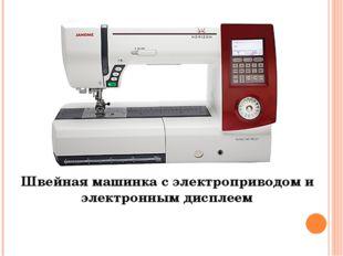 Швейная машинка с электроприводом и электронным дисплеем … и электрическим пр