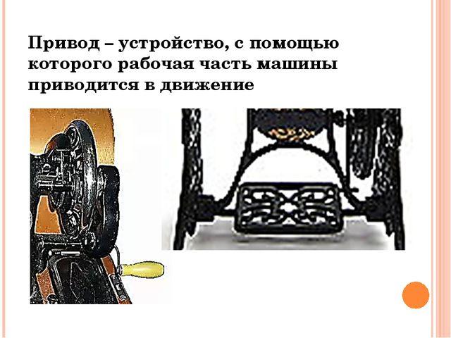 Привод – устройство, с помощью которого рабочая часть машины приводится в дви...