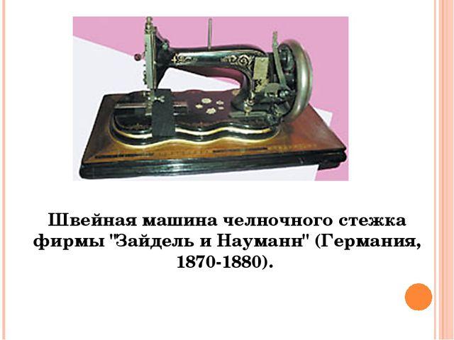 """Швейная машина челночного стежка фирмы """"Зайдель и Науманн"""" (Германия, 1870-18..."""