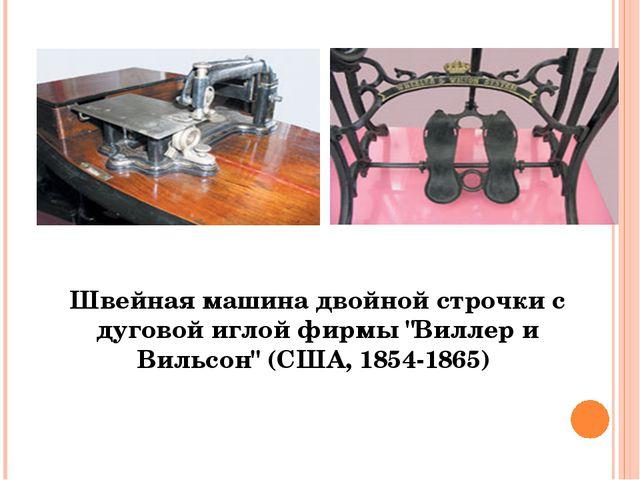 """Швейная машина двойной строчки с дуговой иглой фирмы """"Виллер и Вильсон"""" (США,..."""
