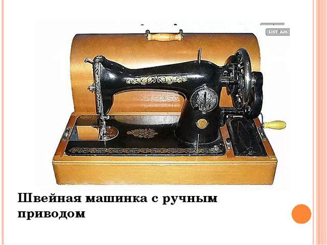 Швейная машинка с ручным приводом Швейные машины бывают с ручным,…
