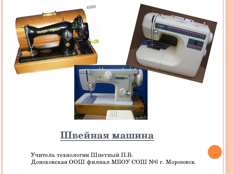 Швейная машина Учитель технологии Шпетный П.В. Донсковская ООШ филиал МБОУ СО...