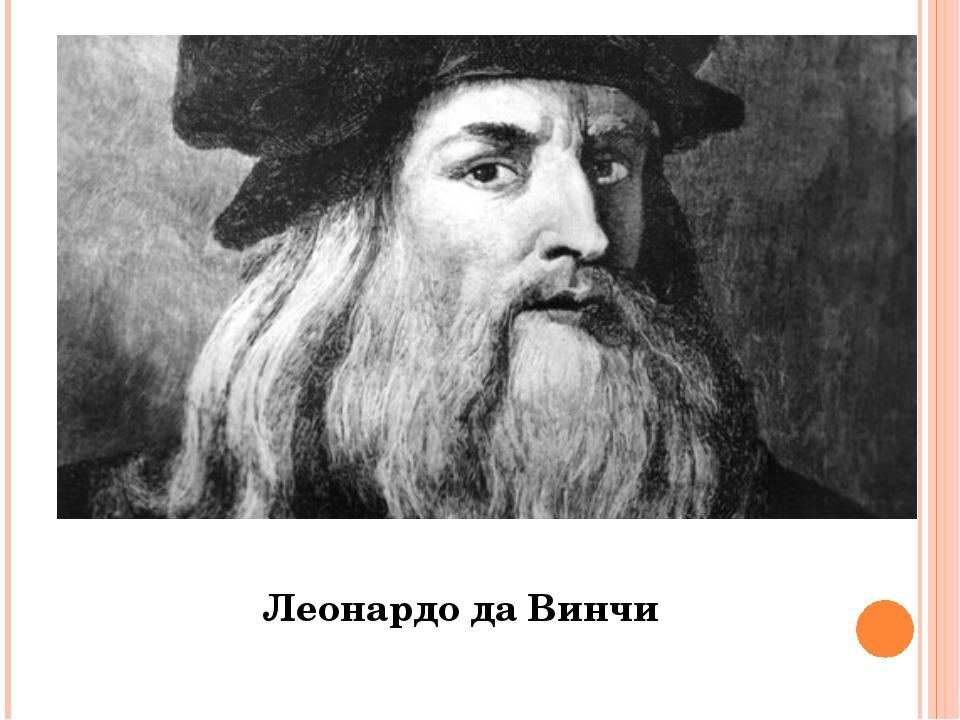 Леонардо да Винчи Ещё в xv веке Леонардо да Винчи предложил первый проект маш...