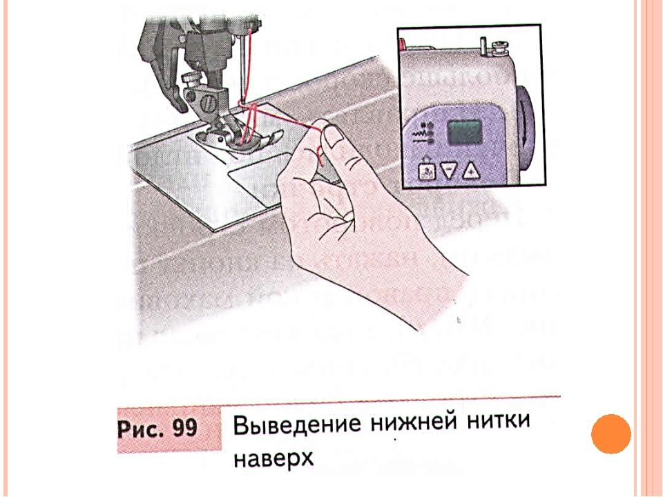 Левой рукой натянуть верхнюю нитку, заправленную в иглу, а правой рукой нажа...