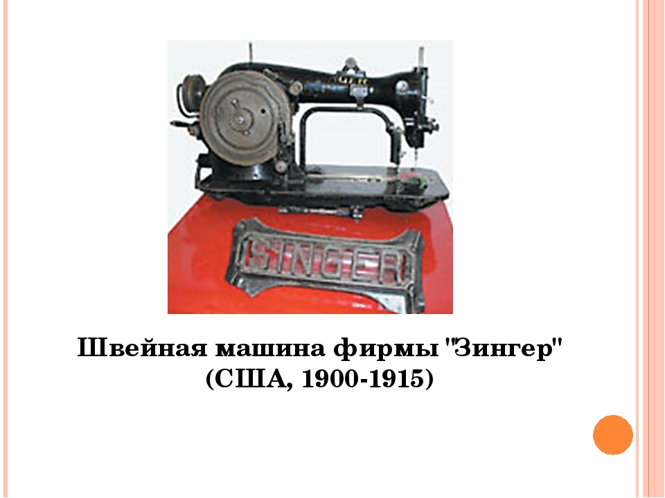 """Швейная машина фирмы """"Зингер"""" (США, 1900-1915) Швейная машина фирмы """"Зингер""""..."""