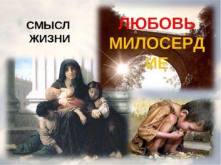 СМЫСЛ ЖИЗНИ ЛЮБОВЬ МИЛОСЕРДИЕ