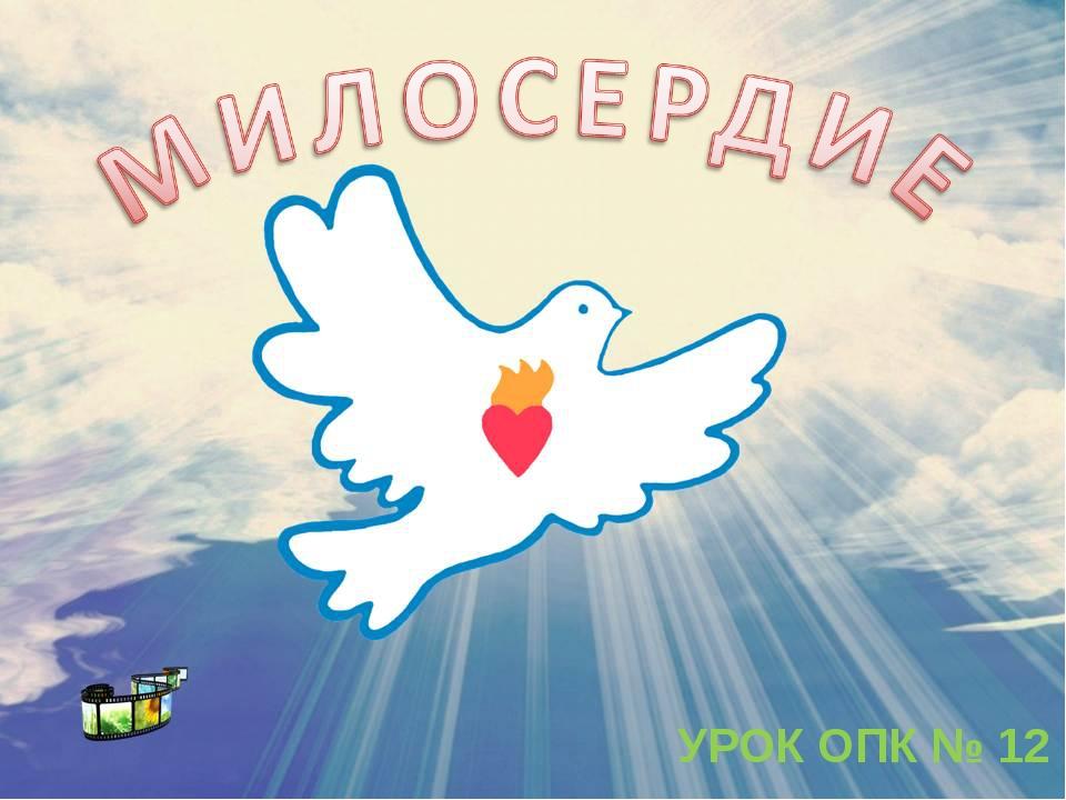 УРОК ОПК № 12