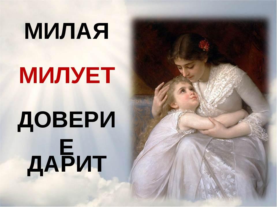 МИЛАЯ МИЛУЕТ ДАРИТ ДОВЕРИЕ