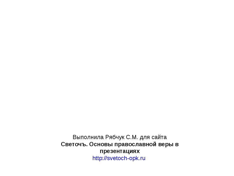 Выполнила Рябчук С.М. для сайта Светочъ. Основы православной веры в презентац...