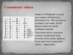 Кирилл и Мефодий создали для славян собственную письменность. Она получила н