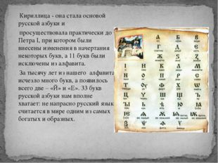 Кириллица - она стала основой русской азбуки и просуществовала практически д
