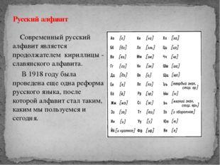 Современный русский алфавит является продолжателем кириллицы - славянского а
