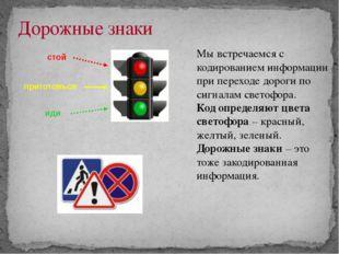 Дорожные знаки Мы встречаемся с кодированием информации при переходе дороги п