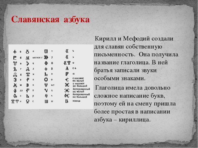 Кирилл и Мефодий создали для славян собственную письменность. Она получила н...