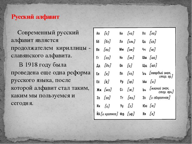 Современный русский алфавит является продолжателем кириллицы - славянского а...