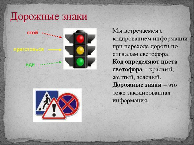 Дорожные знаки Мы встречаемся с кодированием информации при переходе дороги п...