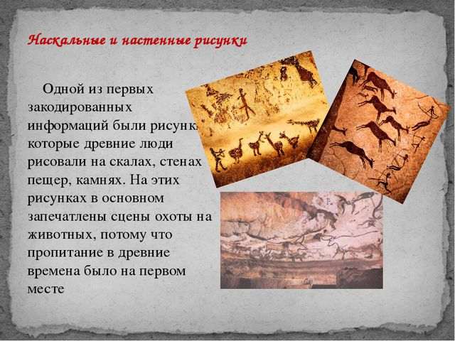 Одной из первых закодированных информаций были рисунки, которые древние люди...