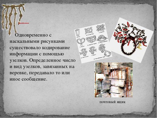 «Узелковое» письмо почтовый ящик Одновременно с наскальными рисунками сущест...